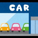 車販売店のアルバイト/査定の知識が身についたり、車の修理がタダ?