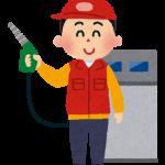 ガソリンスタンドのアルバイトの体験談!辛いことが多かった?