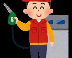 ガソリンスタンドのアルバイト