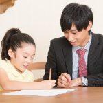 家庭教師のアルバイトの体験談。将来、教育関係の仕事につきたい人に!
