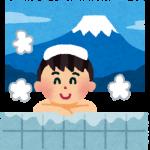 スーパー銭湯の深夜清掃のアルバイトは、人間関係が楽、風呂も入れる