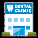 歯科助手のアルバイトの仕事内容と体験談!良いか悪いかはドクター次第